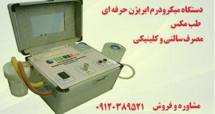 خرید دستگاه میکرودرم شرکت طب مکس