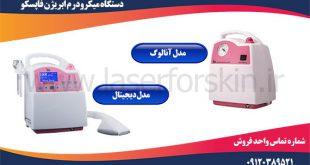 فروش دستگاه میکرودرم ابریژن سالنی