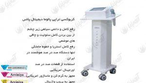 قیمت دستگاه کربوکسی تراپی برای لاغری