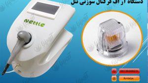 قیمت دستگاه آراف نتل