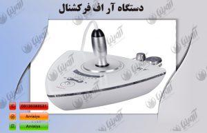 قیمت دستگاه آراف فرکشنال