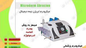 فروش دستگاه میکرودرم نیمه دیجیتال