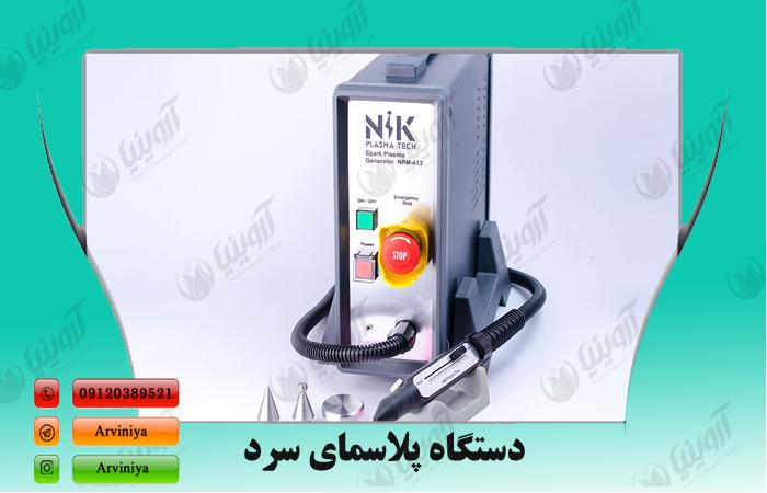قیمت جدیدترین دستگاه پلاسما